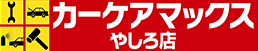 福井で持ち込みタイヤ交換 カーケアマックスロゴ